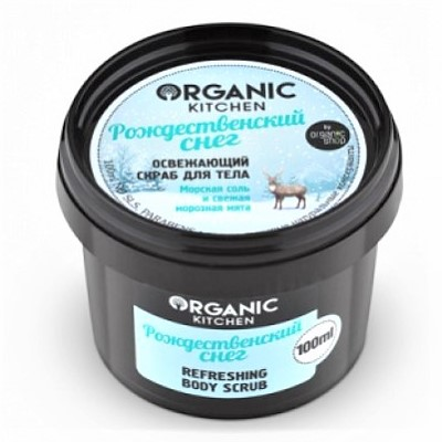 Organic Kitchen Скраб для Тела Освежающий Рождественский Снег